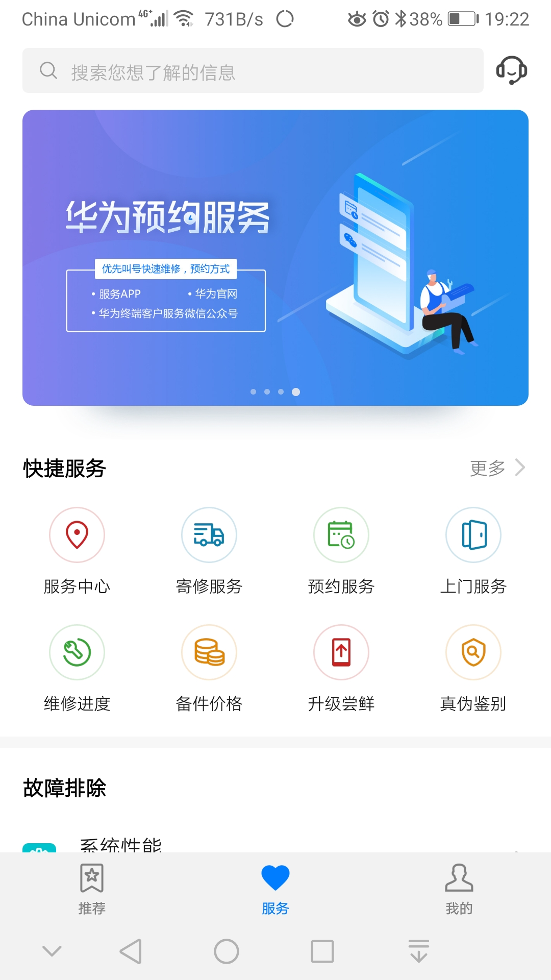 Screenshot_20190324_192207_com.huawei.phoneservice.jpg